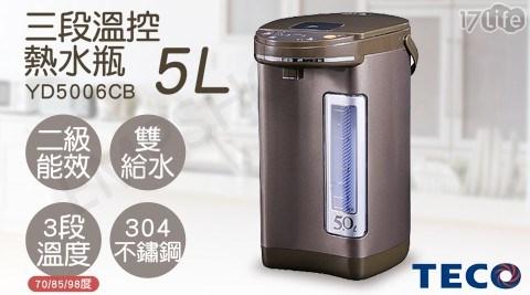 熱水瓶/東元/TECO/YD5006CB/5L三段溫控雙給水熱水瓶/溫控雙給水熱水瓶/5L/三段溫控雙給水熱水瓶