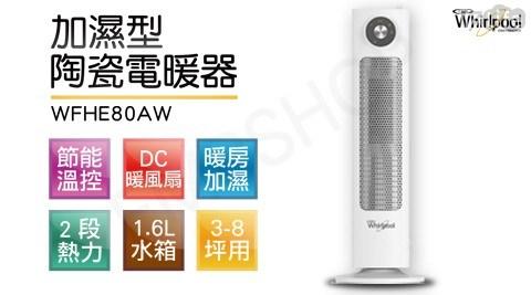 電暖器/暖氣/陶瓷電暖器/暖房/加濕/水霧加濕/暖房不乾燥/節能電暖器