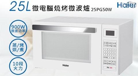 微波爐/烤箱/電烤箱/微波/加熱/國際/聲寶/夏普/海爾