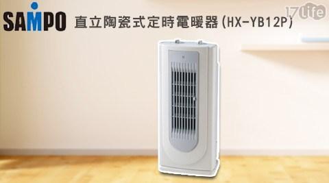 只要1,680元(含運)即可享有【聲寶 SAMPO】原價1,888元直立陶瓷式定時電暖器(HX-YB12P)只要1,680元(含運)即可享有【聲寶 SAMPO】原價1,888元直立陶瓷式定時電暖器(H..