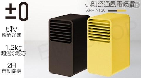 日本/正負/正負零/日本正負零±0/日本正負零/正負0/陶瓷/電暖器/暖氣/暖器