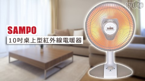 只要980元(含運)即可享有【聲寶SAMPO】原價1,488元10吋桌上型紅外線電暖器(HX-FA10F)1台只要980元(含運)即可享有【聲寶SAMPO】原價1,488元10吋桌上型紅外線電暖器(H..