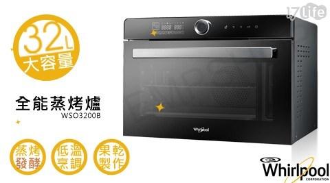 惠而浦 32公升獨立式蒸烤箱 WSO3200B