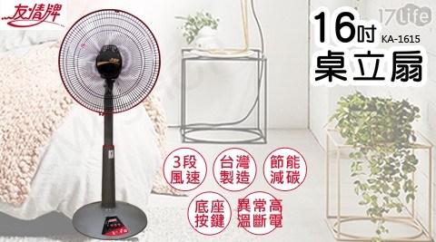 【友情牌】16吋機械式冷風桌立扇/電風扇 KA-1615