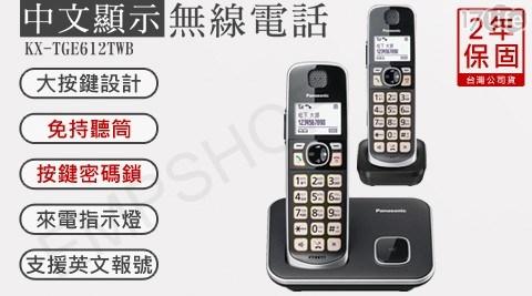 國際牌/電話/中文顯示/無線電話/市內電話