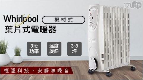 電暖器/暖氣/葉片式暖器/葉片式/葉片式電暖器/惠而浦電暖器/電毯/WORM11AW