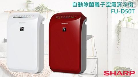 夏普/SHARP/自動除菌離子/空氣清淨機/FU-D30T-W/空氣濾心器/空濾/清淨機