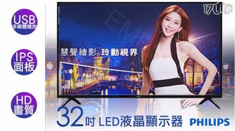 液晶螢幕/液晶電視/32吋/電視/飛利浦