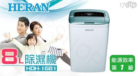 【禾聯HERAN】/8公升/1級效能/除濕機 /HDH-1681