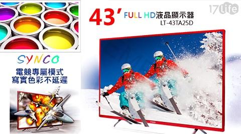 新格SYNCO/43吋/LED液晶顯示器/視訊盒/ LT-43TA25D