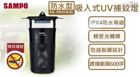 捕蚊燈/聲寶/補蚊子/捕蚊器/ML-WM04E(B)/吸入式捕蚊燈/SAMPO