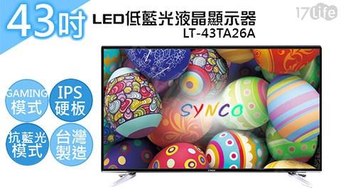 SYNCO/新格/43吋/LED低藍光液晶顯示器/LT-43TA26A/電視/液晶電視/藍光顯示器/藍光/藍光電視/LED
