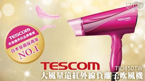 日本TESCOM/大風量/遠紅外線/負離子/吹風機/TID450TW