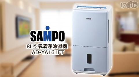 只要 5,880 元 (含運) 即可享有原價 7,990 元 【聲寶SAMPO】8L空氣清淨除濕機 AD-YA161FT