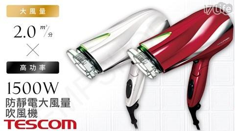 吹風機/TESCOM/大風量/防靜電/專業吹風機/修復/日本髮廊/1500W/修復離子/TID2200TW