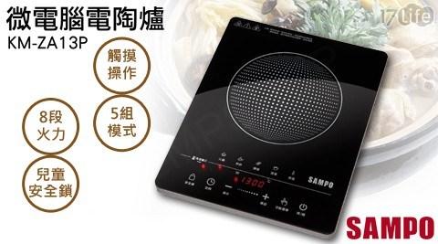 電陶爐/電磁爐/微波/烤箱/加熱/烤盤