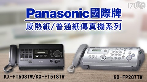 平均每入最低只要元起(含運)即可購得【國際牌PANASONIC】傳真機系列(公司貨)1台:(A)感熱紙傳真機(KX-FT508TW)/(B)感熱紙傳真機(KX-FT518TW)/(C)普通紙傳真機(K..