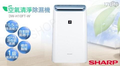 【夏普SHARP】10.5L自動除菌空氣清淨除濕機 DW-H10FT-