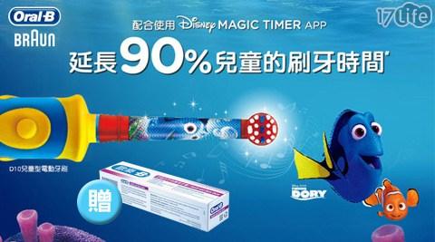 只要2,480元(含運)即可享有【德國百靈Oral-B】原價3,290元迪士尼充電式兒童電動牙刷(D10)1入,再加贈歐樂B-牙齒牙肉護理牙膏!