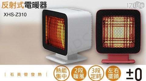 日本正負零±0/正負零±0/日本/日本電暖器/±0/日本正負零/電暖器/暖氣/暖風機/暖氣機