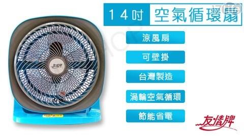 【友情牌】14吋壁掛空氣循環扇 KG-1440