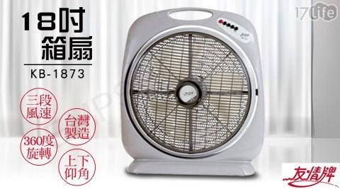 循環扇/電風扇