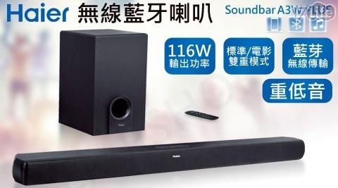 海爾/Haier/無線重低音藍牙喇叭/藍牙喇叭/重低音喇叭/Soundbar
