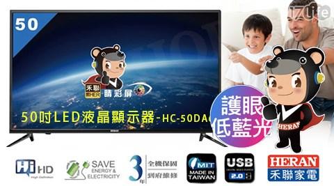 禾聯HERAN/50吋/LED液晶顯示器/ HC-50DA6