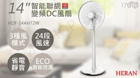 風扇/電風扇/變頻/DC/禾聯/HERAN/變頻DC風扇/HDF-14AH72W/WiFi