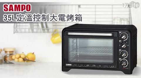 聲寶/SAMPO/35L/定溫控制/大電烤箱 /KZ-PA35C