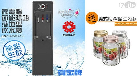 只要26,900元(含運)即可享有【賀眾牌】微電腦節能除鉛落地型飲水機(UN-1322AG-1-L)1台,加贈梅森瓶3入+基本安裝。
