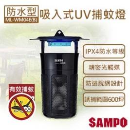 聲寶-防水型強效UV吸入式捕蚊燈