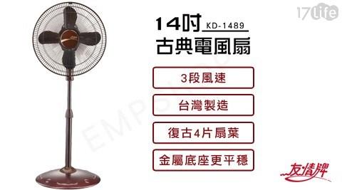 14吋/電風扇/立扇