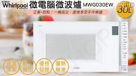 惠而浦/30L微電腦微波爐/微電腦微波爐/微波爐