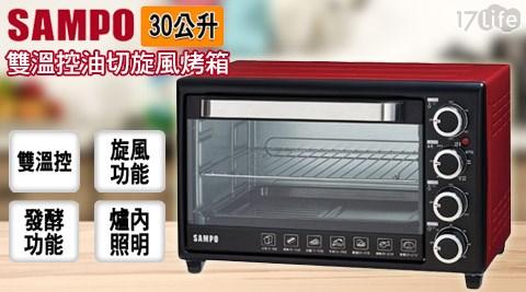 聲寶-雙溫控油切旋風烤箱