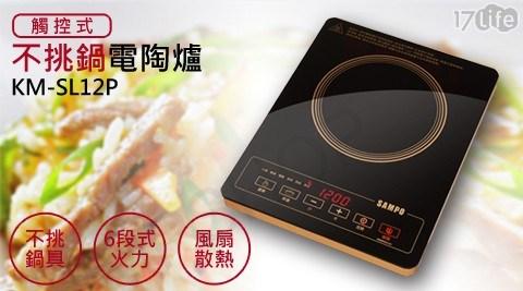 電磁爐/黑晶/火鍋/聲寶/SAMPO/黑晶爐/電陶爐/不挑郭/KM-SL12P
