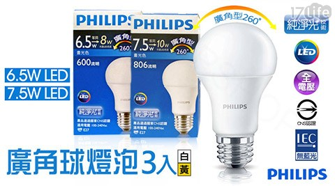 飛利浦/Philips/6.5W/7.5W/E27/全電壓/260度廣角/純淨光/LED/球燈泡/黃光/白光/燈泡