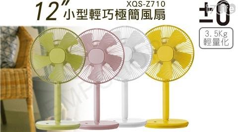 ★為女性設計的風扇,易於搬運的體積、3.5kg輕量化,操作性高。秉持「恰到好處的尺寸」