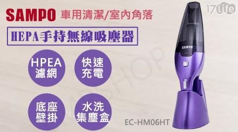 吸塵器/清潔/聲寶/SAMPO/HEPA/C-HM06HT/濾網手持無線吸塵器/濾網/無線/車用/家用/灰塵