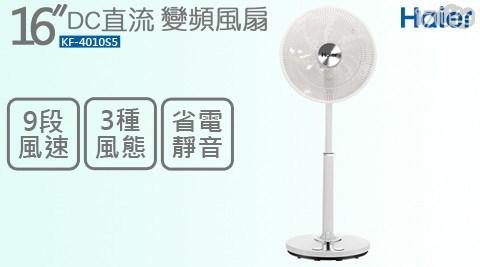電風扇/風扇/DC扇/涼風扇/循環扇/海爾/KF-4010S5/電扇