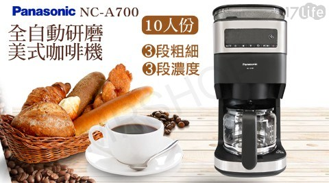 咖啡機/國際/咖啡/美式/全自動/全自動雙研磨美式咖啡機/全自動咖啡機/研磨咖啡機