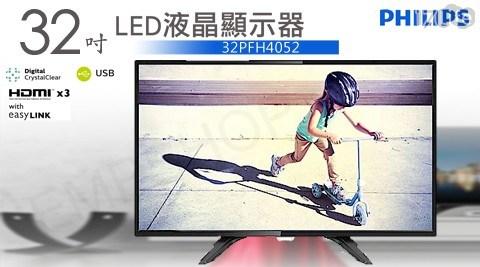 液晶電視/電視/飛利浦/32吋電視/32PFH4052