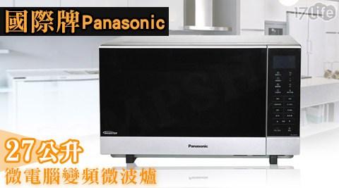 只要5,780元(含運)即可享有【Panasonic 國際牌】原價7,990元27公升微電腦變頻微波爐(NN-SF564)只要5,780元(含運)即可享有【Panasonic 國際牌】原價7,990元..