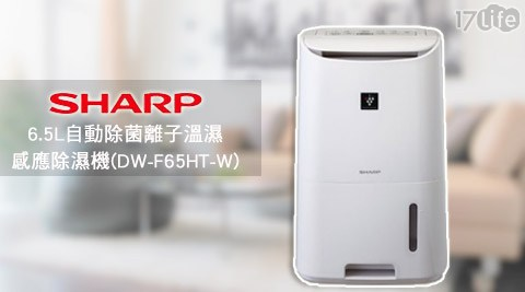 夏普SHARP/夏普/SHARP/6.5L/自動除菌離子溫濕感應除濕機/ DW-F65HT-W