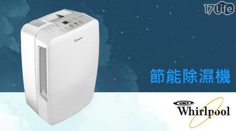 除濕機/惠而浦/節能/10L/銀離子/抗菌
