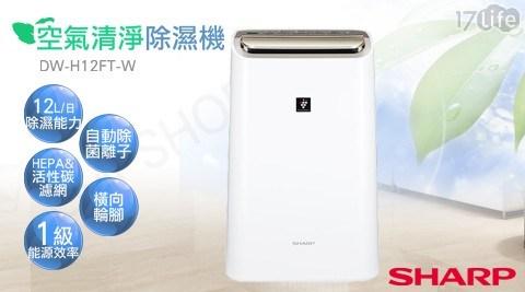 夏普/自動除菌/空氣清淨機/除濕機/HEPA
