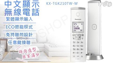 國際牌/市話/電話/無線電話/KX-TGK210TW