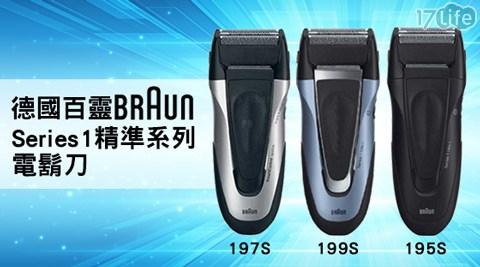 德國百靈/BRAUN/Series1/精準系列 /刮鬍刀