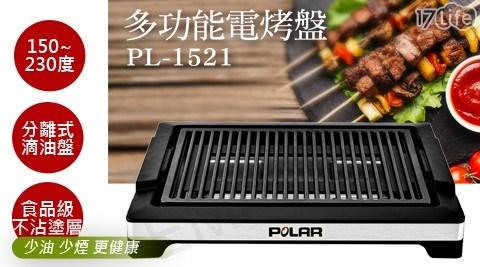 電烤盤/烤盤/烤肉/普樂/POLAR/多功能電烤盤/PL-1521