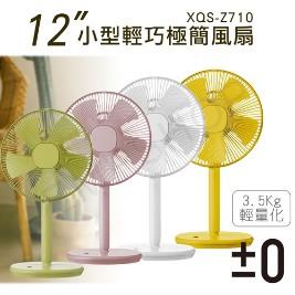 正負零±0 12吋風扇 XQS-Z710